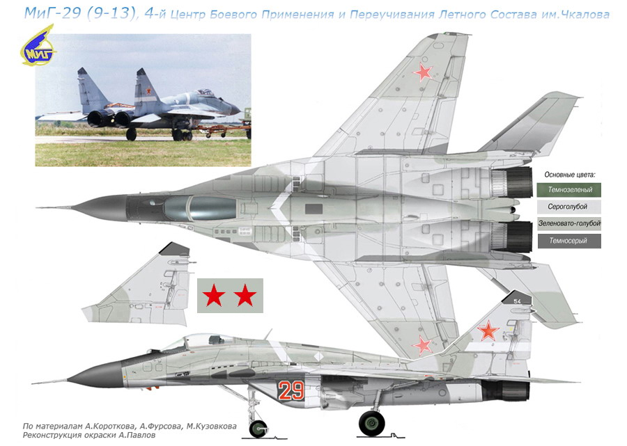 Миг-29(9-13),
